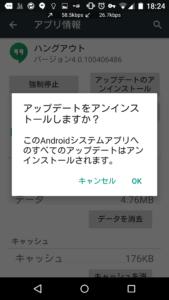Screenshot_2015-08-16-18-24-09